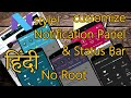 Change Notification Panel & Status Bar any Android [No Root] HINDI
