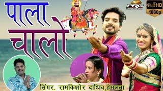 पाला चालो भाया पाला चालो  || Ramkishor Dadhich || New Baba Ramdevji Song || PRG Full HD Video