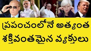 Top 10 Most Powerful Persons In The World By Forbes 2017| Telugu Badi