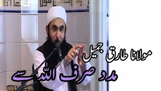 Madad Sirf Allah Se,مدد صرف اللہ سے - Maulana Tariq Jameel,مولانا طارق جمیل