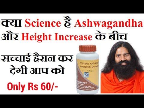 जानिये  क्या Science है Ashwagandha और Height Increase के बीच      Patanjali Aswagandha Powder Hindi