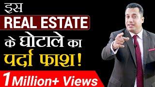इस  Real Estate के घोटाले का पर्दा फाश  | Dr Vivek Bindra