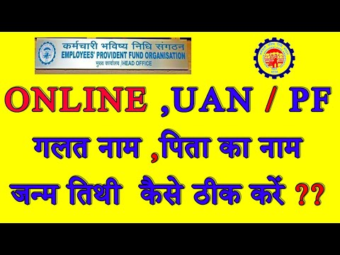 UAN Name Correction Online Date of Birth-Fathers Name-Gender Update in Epf-Epfo-Pf Account