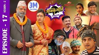 Sakkigoni   Comedy Serial   Season 2   Episode-17   Sagar Lamsal, Gajit Bista, Kamalmani, Hari