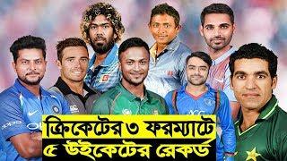 দেখুনঃ ক্রিকেটের ৩ ফরম্যাটে ৫ উইকেট সংগ্রাহকের রেকর্ড ❘ 5 wickets in all formats