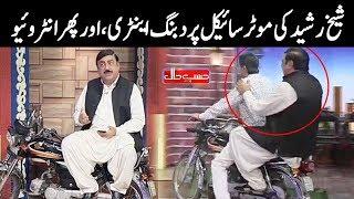 Sheikh Rasheed Ki Motor Bike Per Dabang Entry - Hasb e Haal - Dunya News