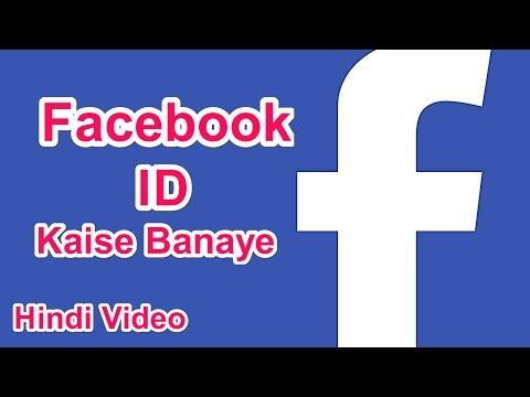 Facebook New id Banane ka Tarika | New fb id banani hai | Hindi Video by HMH
