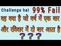 Bujho To Jane | Paheliyan | Riddles | IQ Test | Common Sense Question | GK | 8 Majedar Paheli