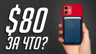 Стоит ли покупать кошелек Apple? Обзор iPhone Leather Wallet! Достоинства и недостатки бумажника.