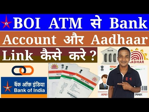 How To Link Aadhaar Card To Bank Of India Account Number In ATM Machine By Explain Me Banking