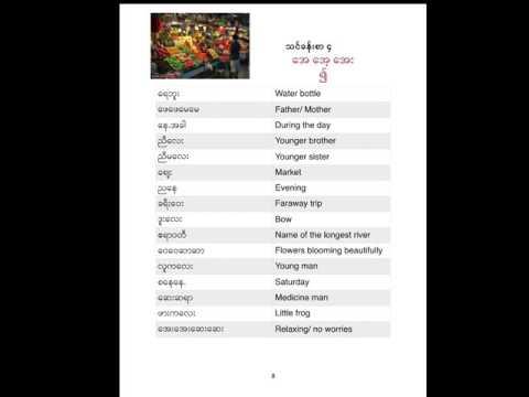 Burmese Language lesson 1-9 Fast