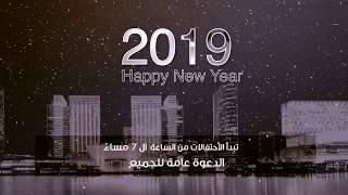 العاصمة تحتفل برأس السنة مع عمرو دياب وميريام فارس