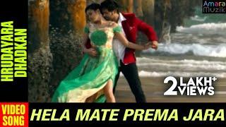 Hela Mate Prema Jara Odia Movie || Hrudayara Dhadkan | Video Song | Sabyasachi Mishra & Archita Sahu