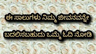 Motivational Quotes Kannada Videos 9videos