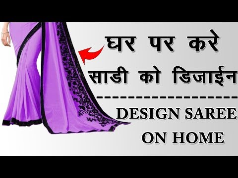 घर पर करे साडी को डिजाईन Design Your Saree On Home || How To Make Designer Saree at Home
