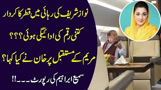 Nawaz Sharif reached London via Qatari Air Ambulance | Sami Ibrahim
