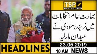 Headlines   10:00 AM   23 May 2019   TSP