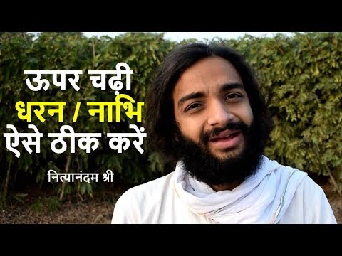 NAVEL DISPLACEMENT PERMANENT CURE PART-2   SOLAR PLEXUS IMBALANCE CURE BY NITYANANDAM SHREE