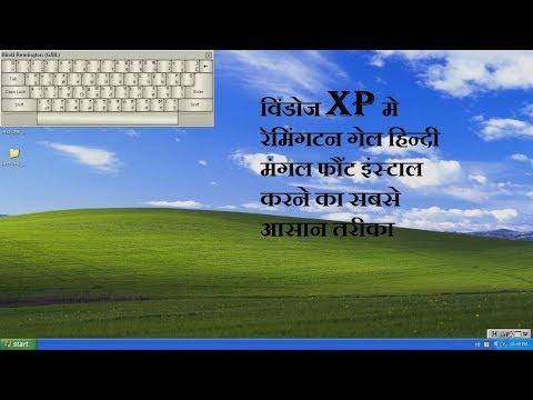 how to install Remington Gail and CBI MANGAL Hindi Fonts in Windows XP