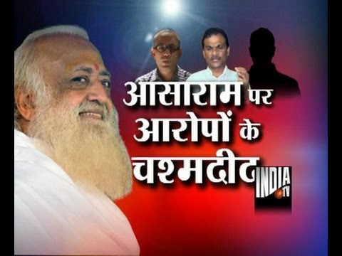 Eyewitnesses proving Asaram guilty on India TV Part 1