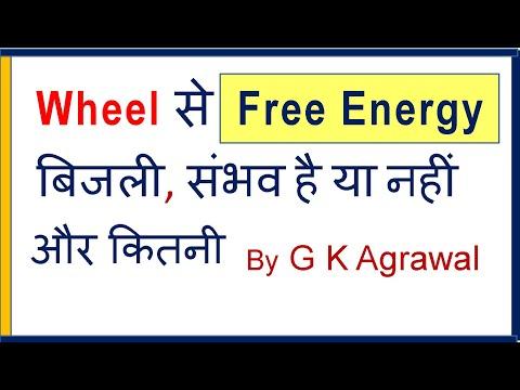 Free energy from wheel बिजली कैसे कितनी fact, concept in Hindi