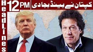 Imran Khan Slams Donald Trump - Headlines 12 PM - 7 December 2017 - Express News