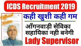 lady supervisor vacancy bihar 2019| anganwadi vacancy 2019 |Date