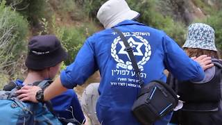 #x202b;בשביל ישראל 2018 - השומר הצעיר#x202c;lrm;