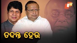 Niranjan Patnaik and Soumyaranjan Patnaik on Dama Rout expulsion from BJD