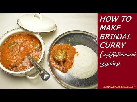 HOW TO MAKE BRINJAL CURRY (கத்திரிக்காய் குழம்பு)