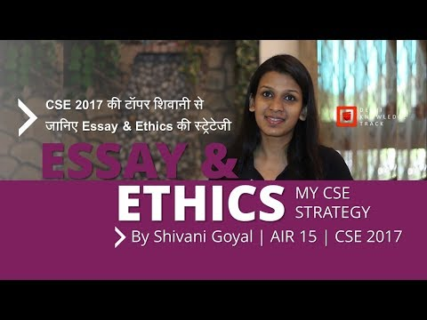 How to crack UPSC Civil Services Examination | Essay and Ethics | By Shivani Goyal | AIR 15 CSE 2017
