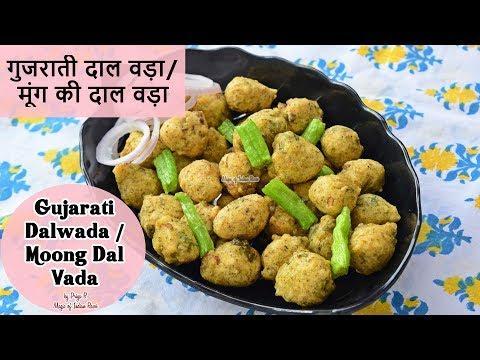 Gujarati Dalwada - Moong Dal Vada - गुजराती दाल वडा -  Priya R - Magic of Indian Rasoi