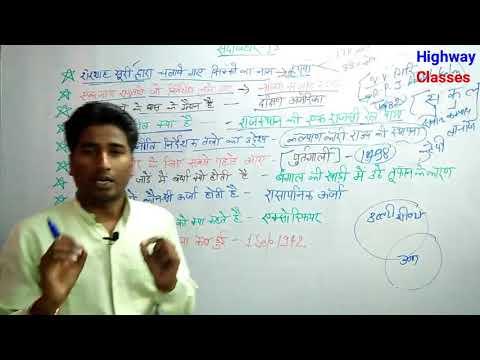सदाबहार प्रश्न भाग -13 UP Police and RRB Railway by Gaurav sir