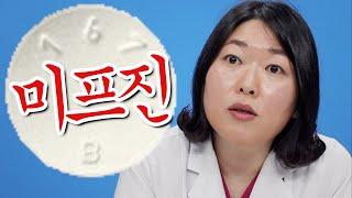 의사가 말하는 낙태약(미프진) A~Z