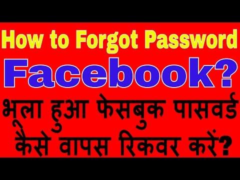 How to Forgot Password Facebook? Facebook passowrd bhool gaya? How to find lost Facebook password ?