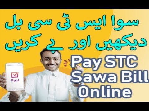 How To Check and Pay STC SAWA Sim DSL Bill Online