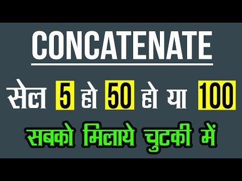 Concatenate Formula in Excel Hindi