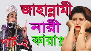 জাহান্নামী নারী কারা? পার্ট-২ Bangla Waz 2018 Golam Rabbani Islamic Waz Bogra