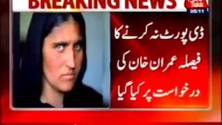 KPK Government decides not to deport Sharbat Gula