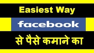 Easiest and simplest way to make money from facebook (in hindi)