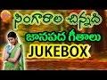 Download Singarala Sinnadi New Telangana Folk Songs Jukebox Janapada Songs Telugu Telugu Folk Songs mp3