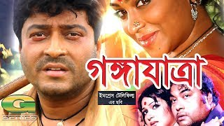 Bangla Movie   Gangajatra   HD1080p   Ferdous   Popy   Shimla   Shahidul Islam Sacchu