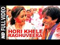 Hori Khele Raghuveera Full Song Baghban Amitabh Bachchan Hem