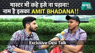 जब AMIT BHADANA को आया Bollywood से फोन! सुनिए Youtube Star Amit को    News Tak