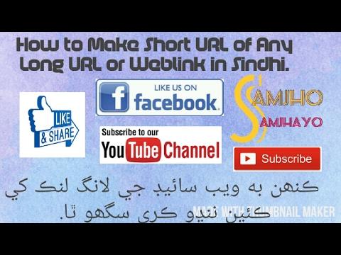 How to Make Short URL of Any Long URL or Weblink in Sindhi.