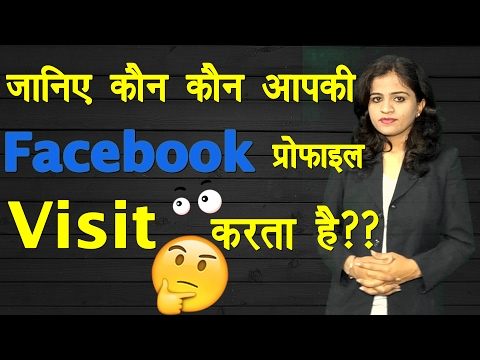 How to Check Who Visits Your Facebook Profile 2017| 2 Easy Methods| [Hindi/Urdu]
