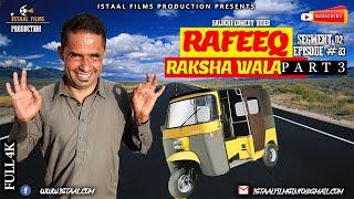 Rafeeq Raksha Wala P3  Seg 02 | Balochi Comedy Video | Episode #84 | 2021 #basitaskani