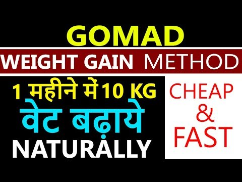 Gomad Best Weight Gain Diet For Men And Women|  Fastest Way To Gain Weight Naturally - Hindi