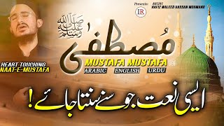 Heart Touching NAAT ﷺ, Mustafa Mustafa (In 3 Languages), Waleed Hassan Mohmand, Islamic Releases