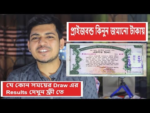 What is Prize bond ?। check Prize Bond Draw Results